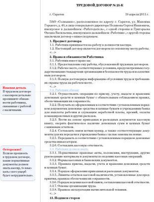 5 Заключение гражданско-правового договора с иностранным гражданином.