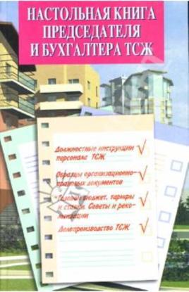 Должностная инструкция главного бухгалтера жск